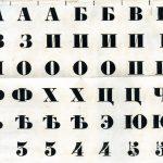 Выделения, интервалы, буквы, алфавит
