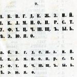Выделения, интервалы, буквы