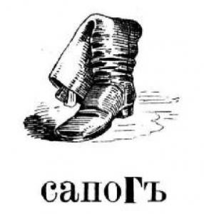 Сапог