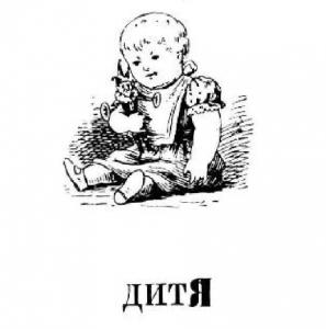 Дитя, ребенок