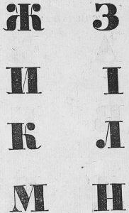 Буквы Ж, З, И, I, К, Л, М, Н