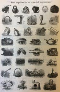 Лапти, гиря, мяч, горшок, тарелка,коромысло, труба, колодец, попугай, пингвин, топор, пила, дом, глаз, чайник, желудь, печь, стул