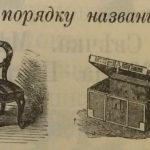 Стол, стул, чемодан, ящик